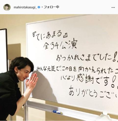 高杉真宙公式Instagram(mahirotakasugi_)より