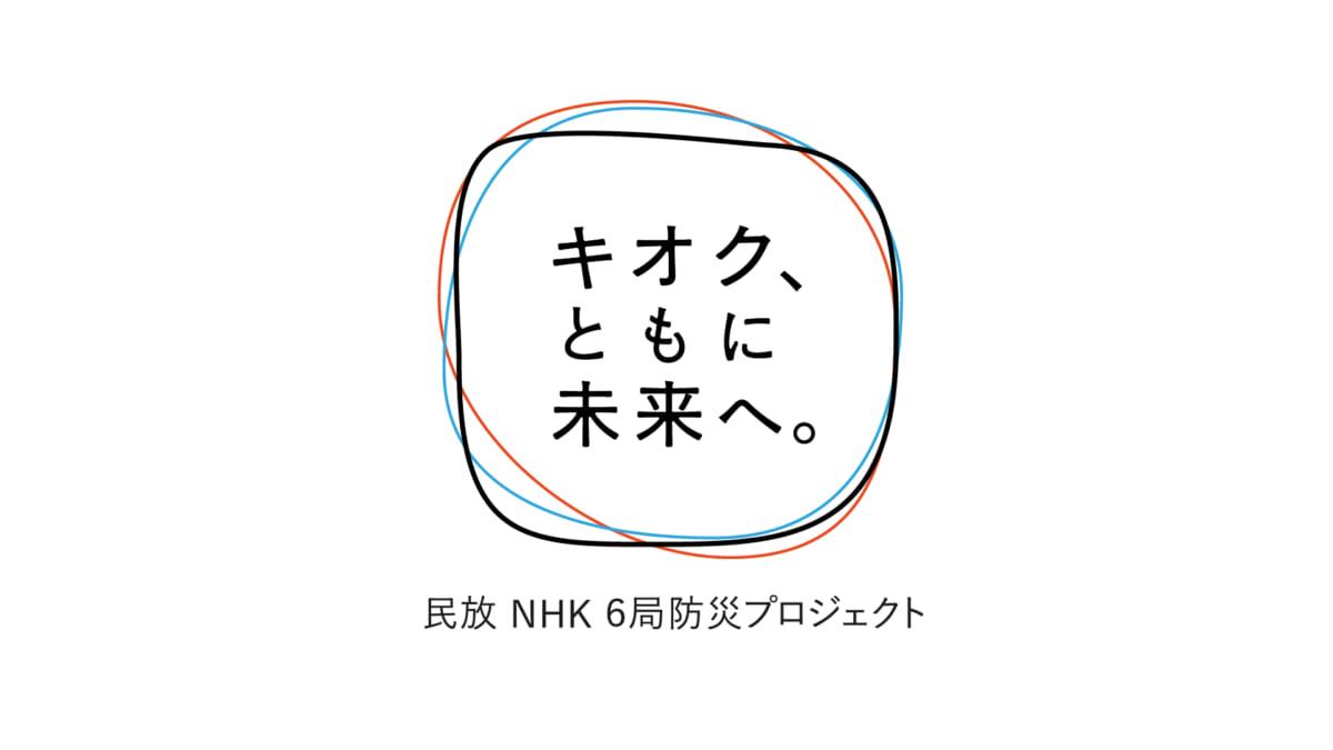 民放5局&NHK「防災プロジェクト」