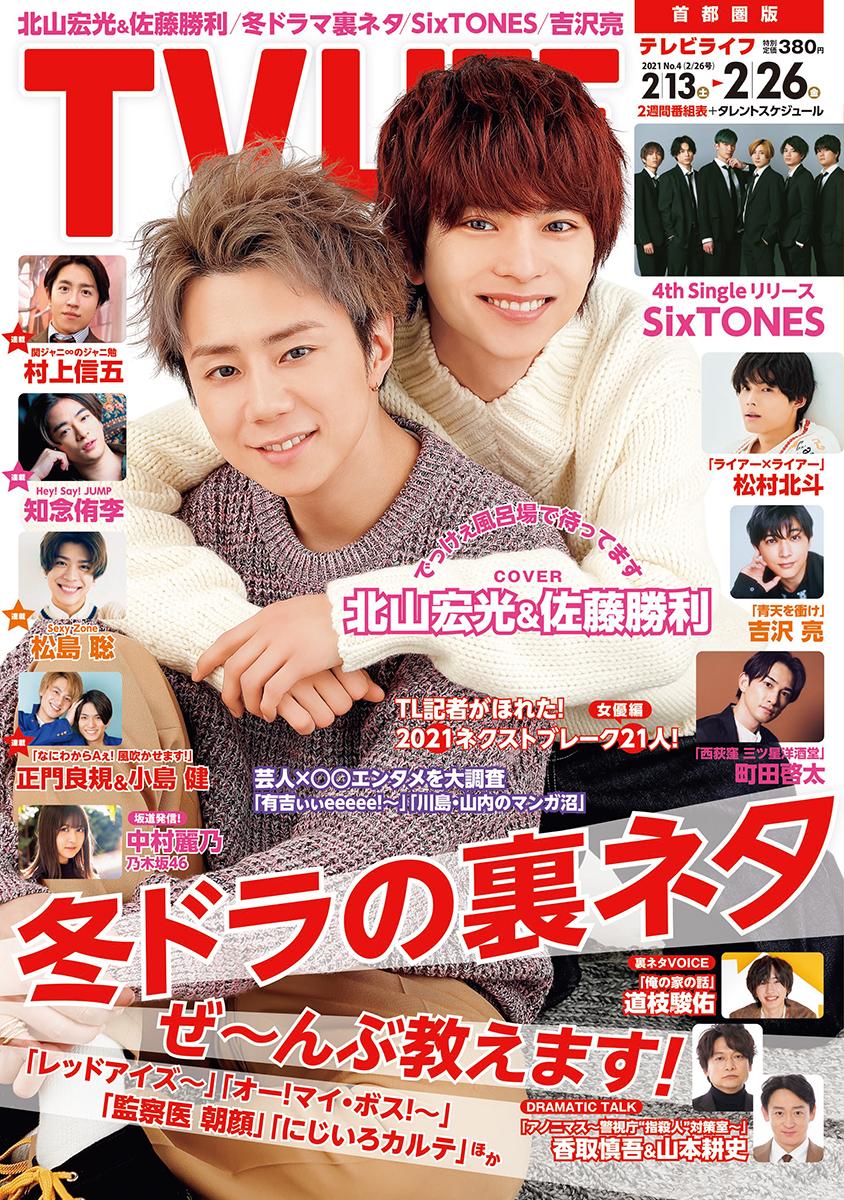 テレビライフ4号(表紙:北山宏光&佐藤勝利)
