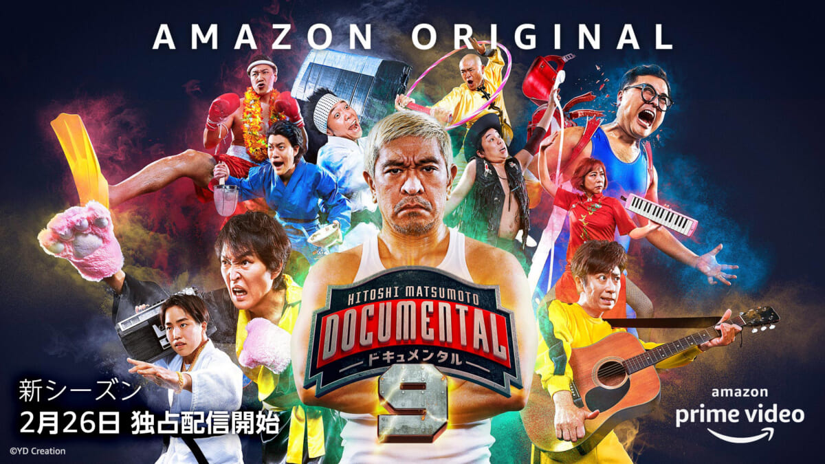 『HITOSHI MATSUMOTO Presents ドキュメンタル』シーズン9