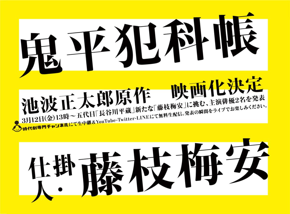 「鬼平犯科帳」「仕掛人・藤枝梅安」
