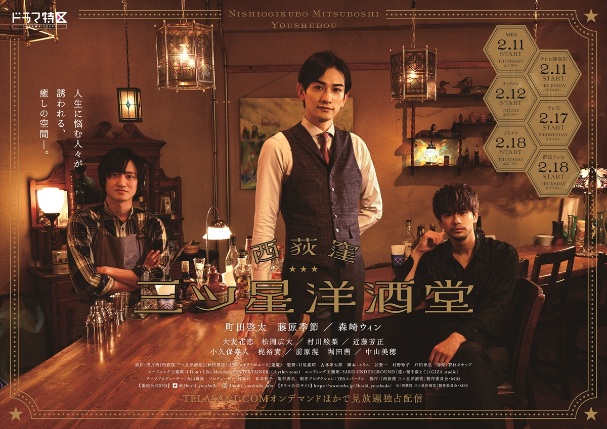 『西荻窪 三ツ星洋酒堂』