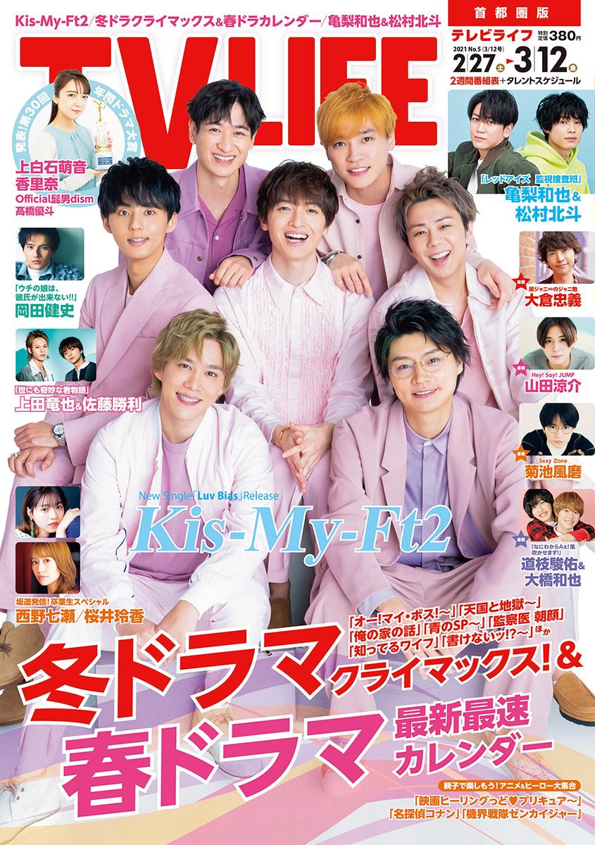 テレビライフ5号(表紙:Kis-My-Ft2)