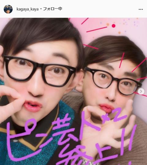 かが屋・賀屋壮也公式Instagram(kagaya_kaya)より