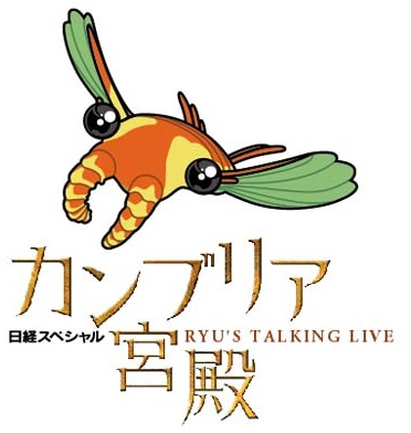 "<span class=""title"">テレビ東京『カンブリア宮殿』が4月改編で夜11時台の放送に</span>"