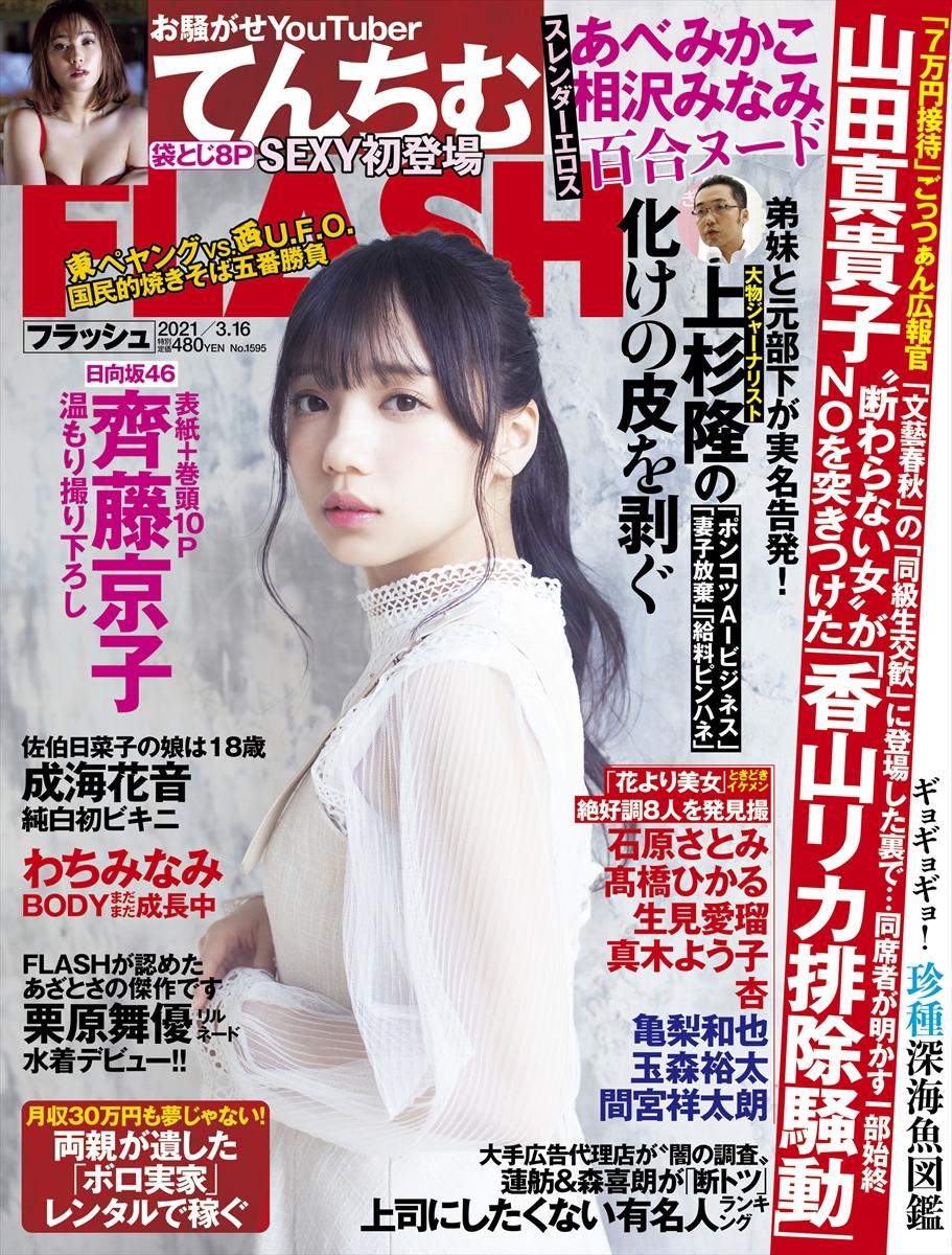 週刊『FLASH』