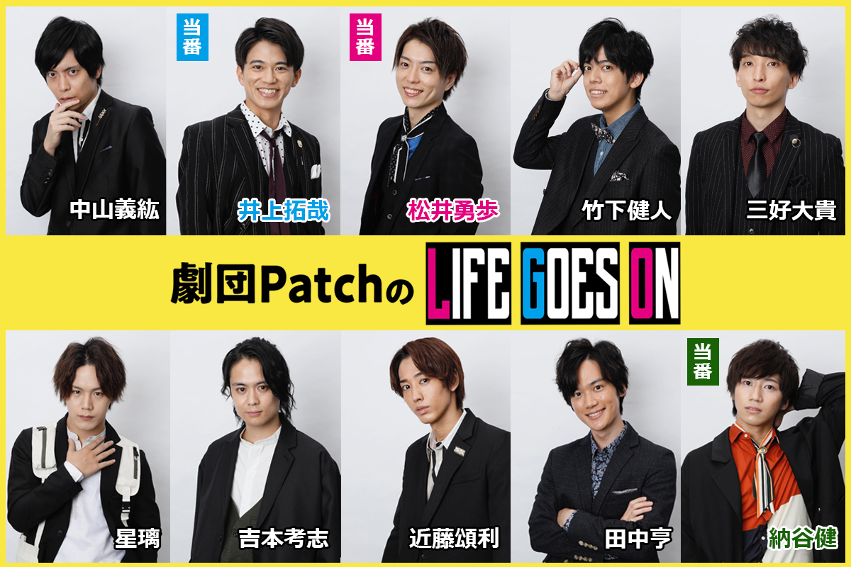 劇団PatchのLIFE GOES ON