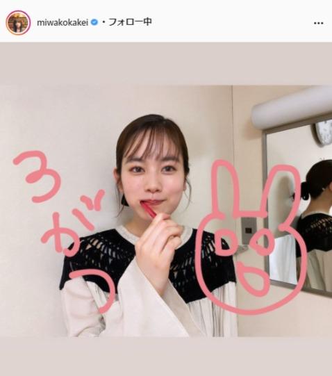 筧美和子公式Instagram(miwakokakei)より