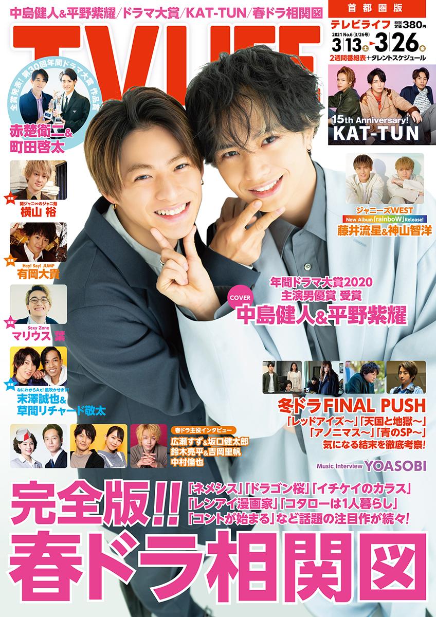 テレビライフ6号(表紙:中島健人&平野紫耀)