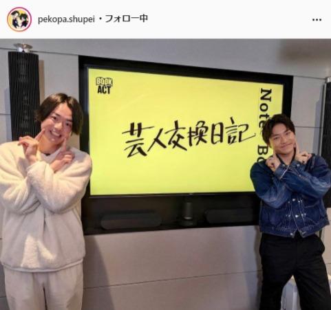 ぺこぱ・シュウペイ公式Instagram(pekopa.shupei)より