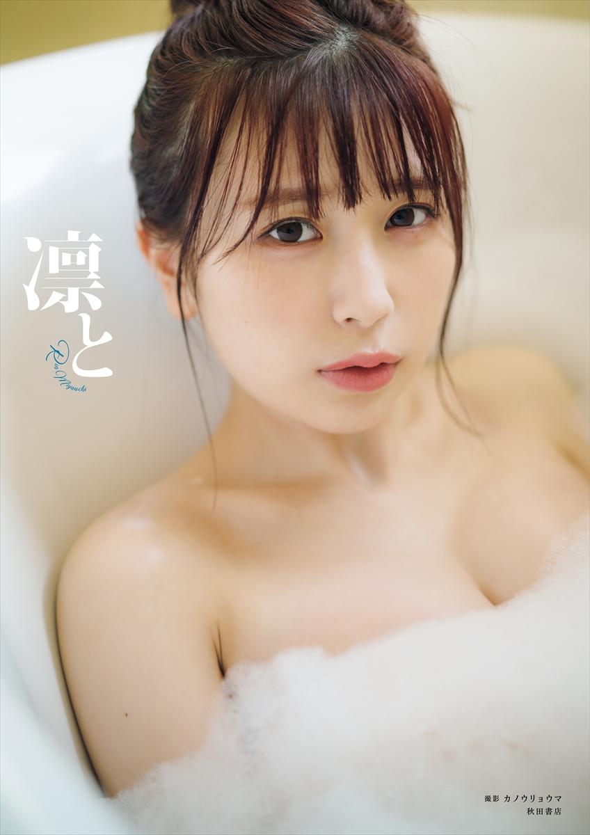 宮内凛1st写真集『凛と』