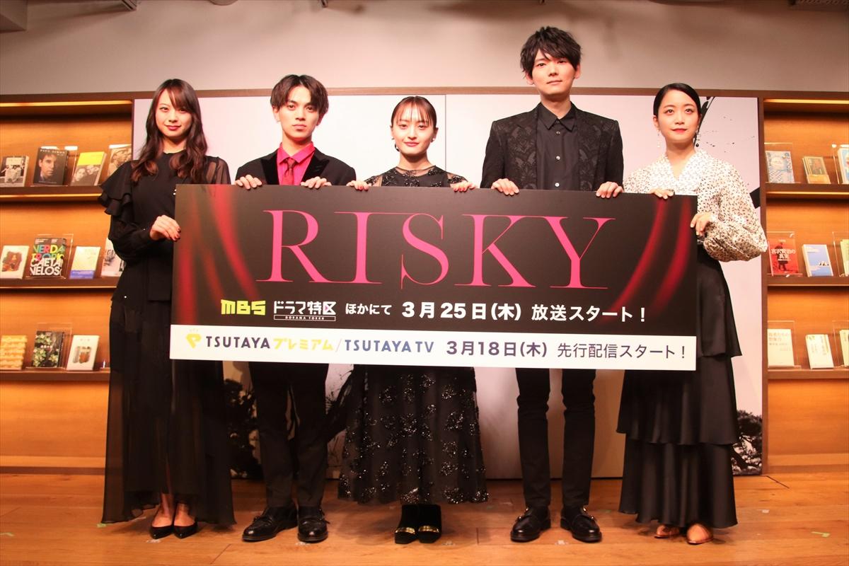 『RISKY』