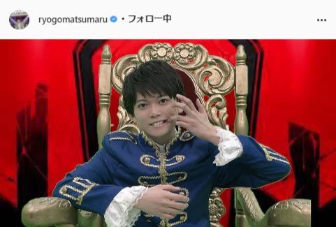 松丸亮吾公式Instagram(ryogomatsumaru)より