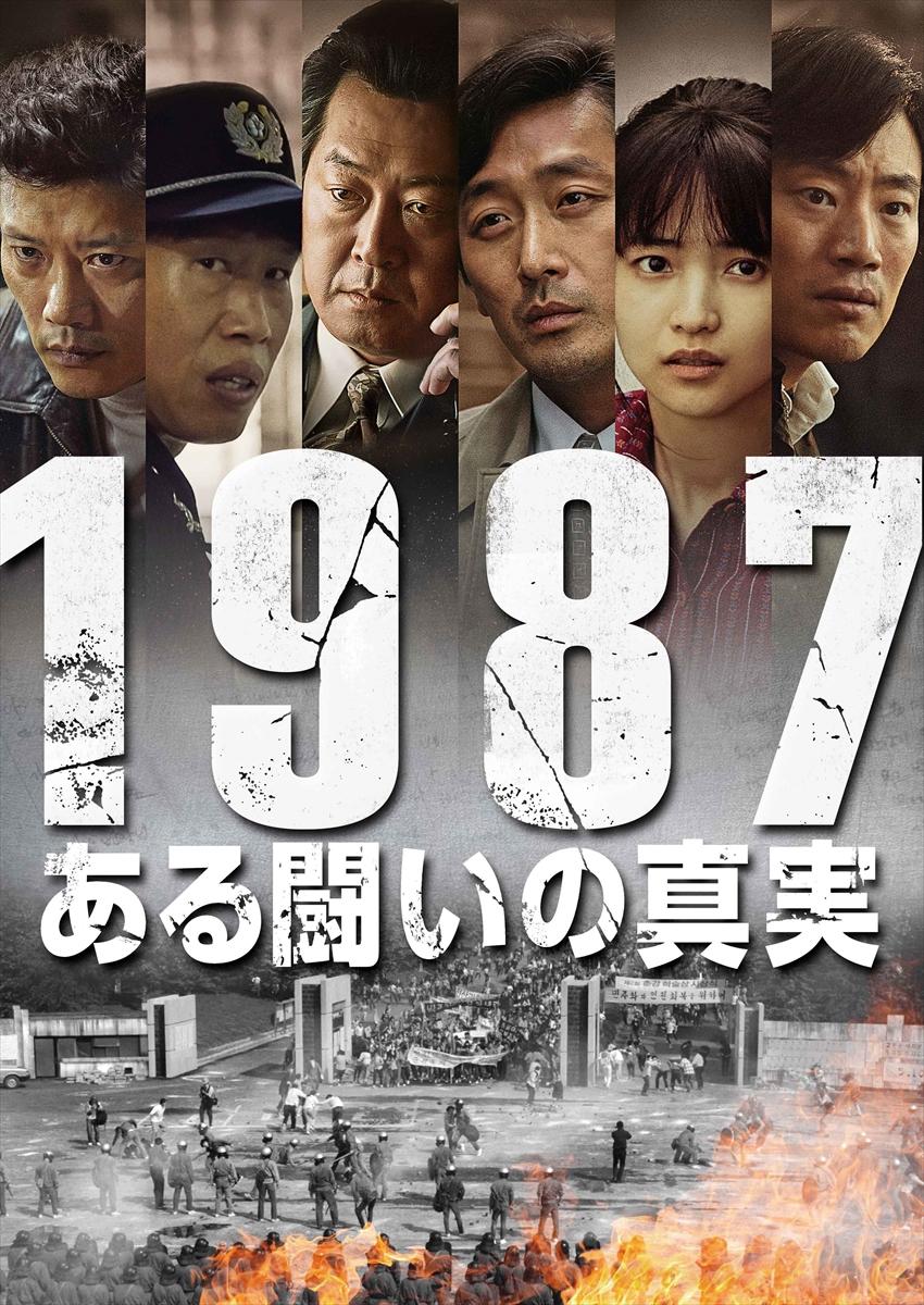 映画「1987、ある闘いの真実」