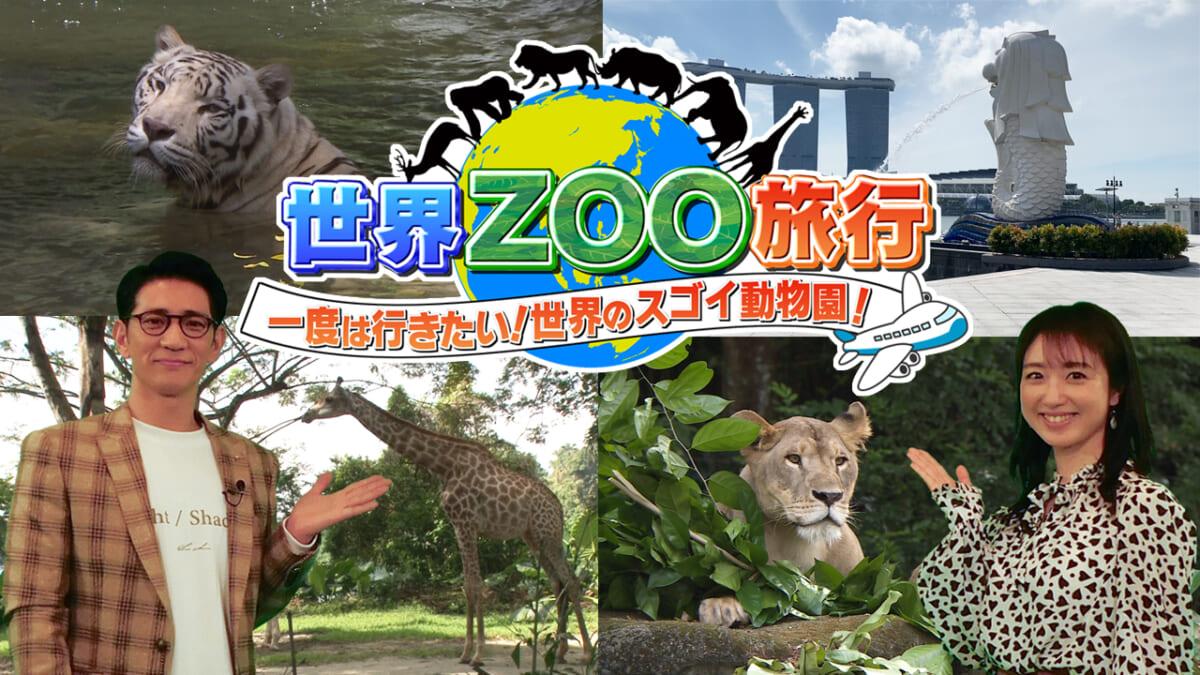 『世界ZOO旅行~一度は行きたい!世界のスゴい動物園~』