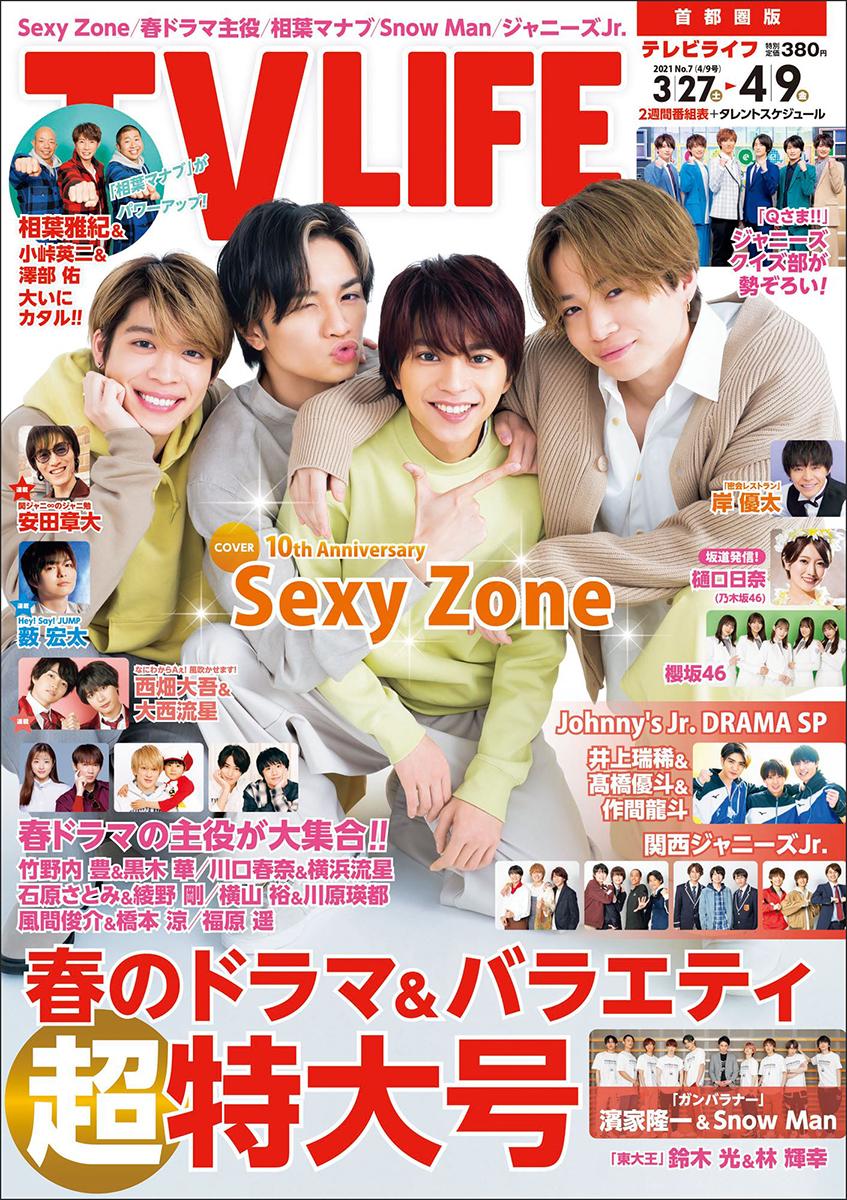 テレビライフ7号(表紙:Sexy Zone)