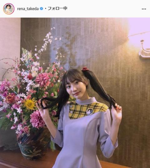 武田玲奈公式Instagram(rena_takeda)より