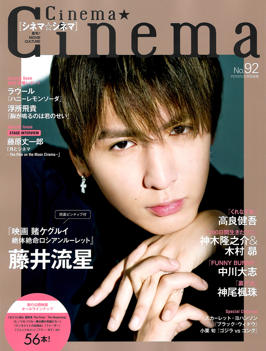 Cinema☆Cinema No.92(表紙:ジャニーズWEST・藤井流星)