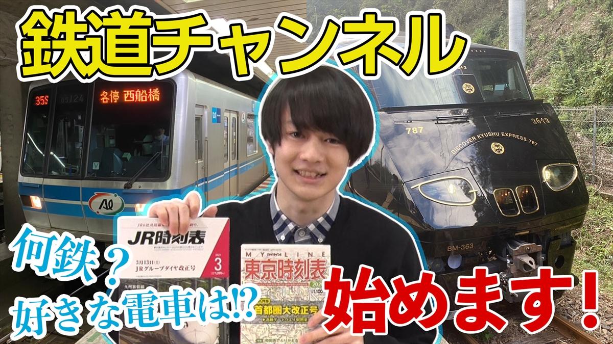 「伊藤壮吾の鉄道チャンネル」