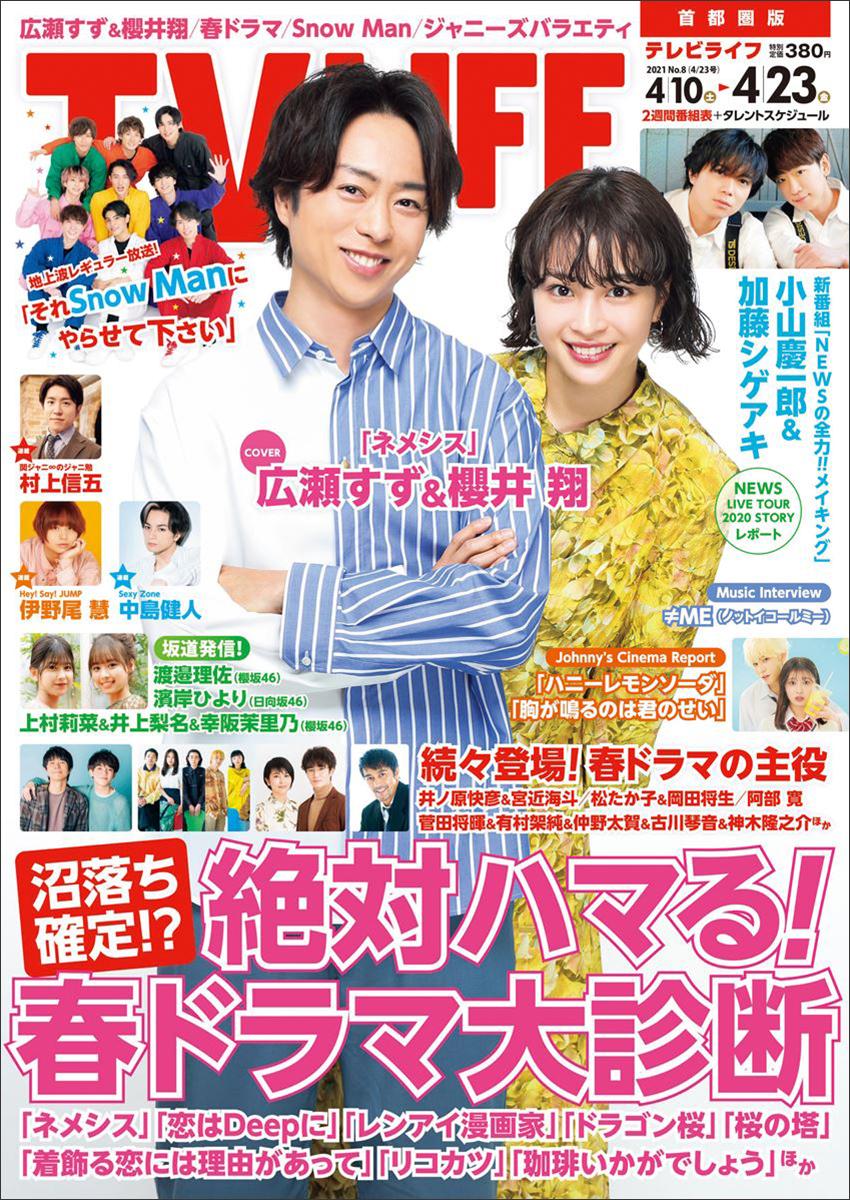 テレビライフ8号(表紙:広瀬すず&櫻井翔)