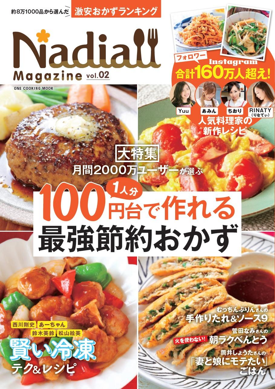 「Nadia magazine」