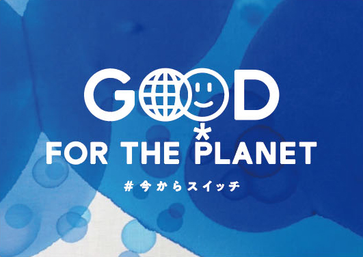 「Good For the Planetウィーク」