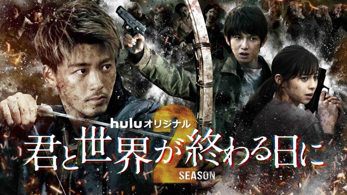 『君と世界が終わる日に』Season2