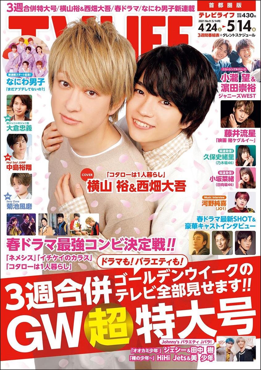 テレビライフ9号(表紙:横山裕&西畑大吾)