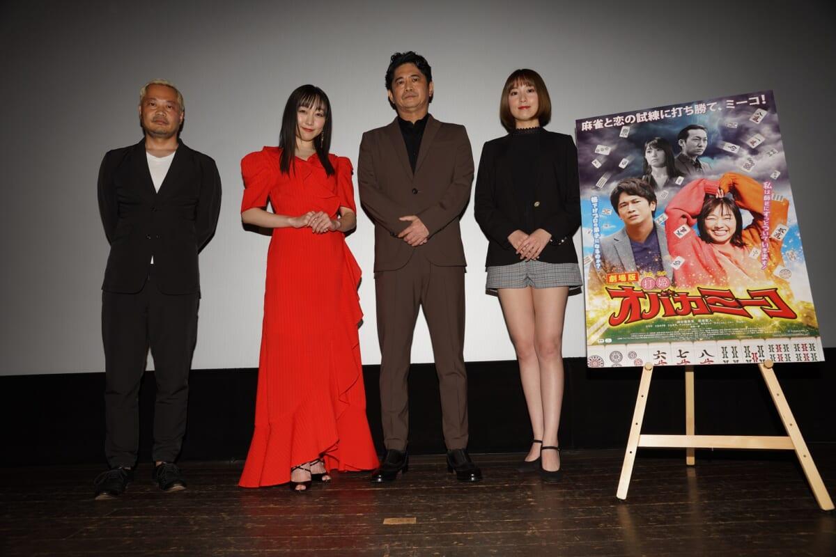 劇場版「打姫オバカミーコ」アンコール上映記念初日舞台あいさつ