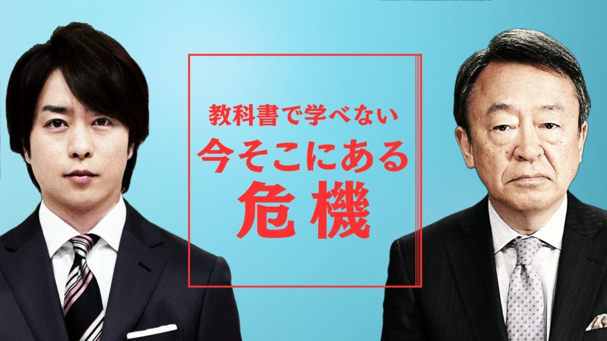 『櫻井翔×池上彰 教科書で学べない 今そこにある危機』