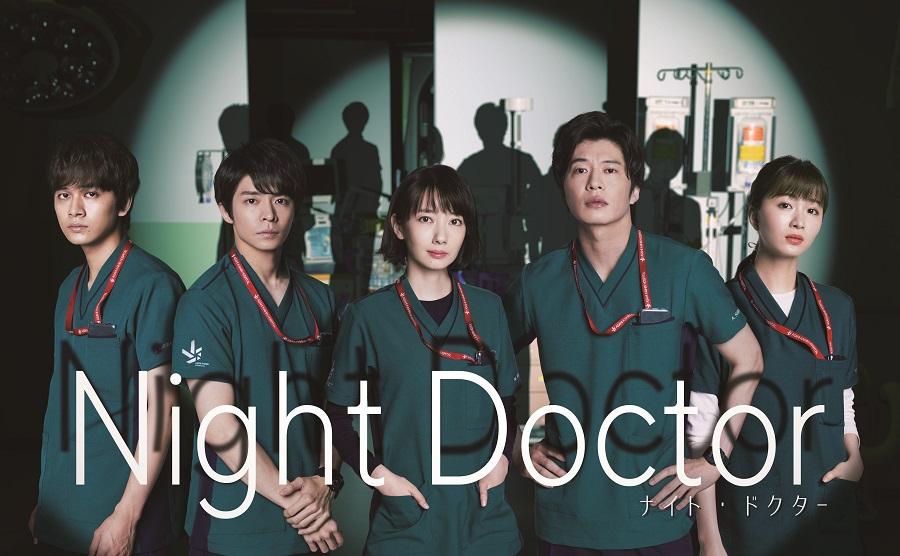 『ナイト・ドクター』