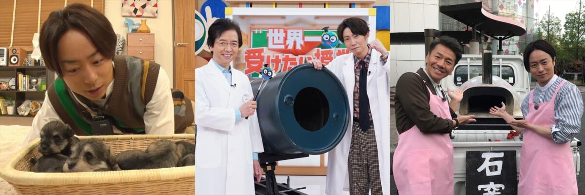 『どうぶつ園×授業×SHOWチャンネル 土曜3番組が合体SP』
