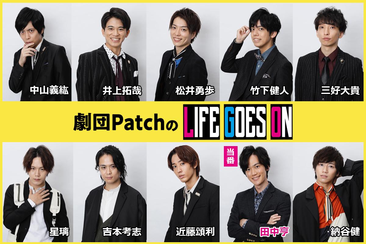 劇団PatchのLIFE GOES ON