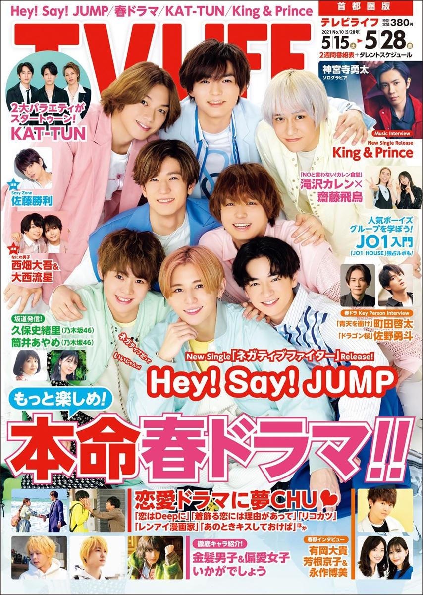 テレビライフ10号(表紙:Hey! Say! JUMP)