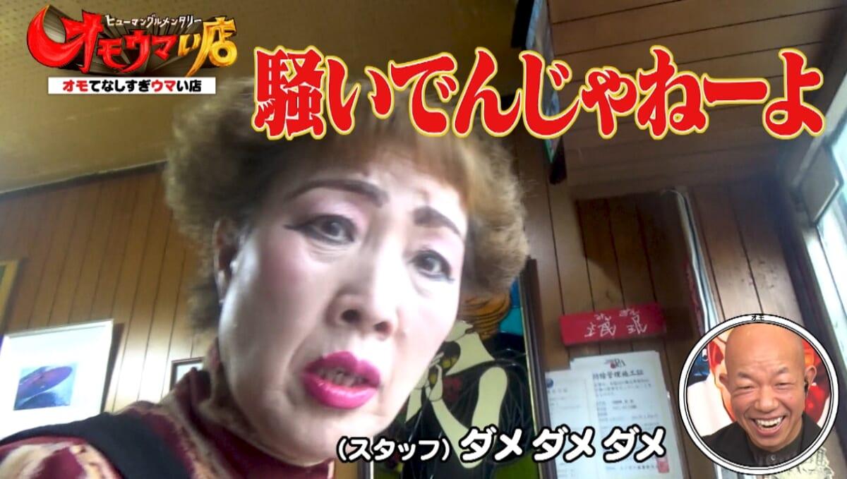 『ヒューマングルメンタリー オモウマい店』