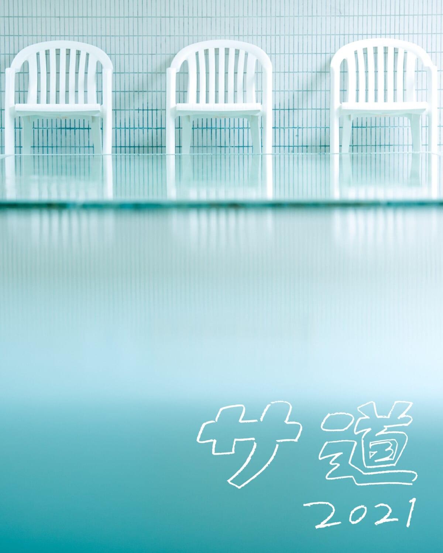 ドラマ25『サ道2021』