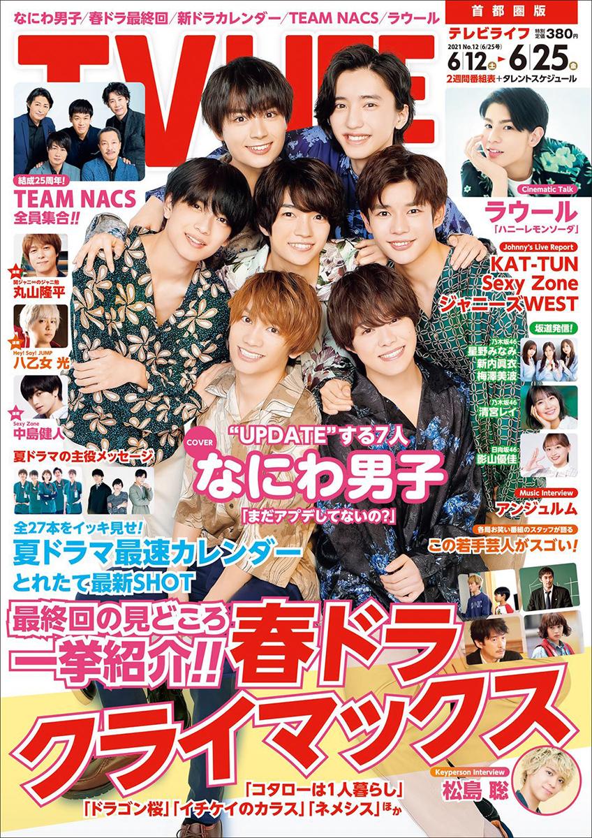 テレビライフ12号(表紙:なにわ男子)