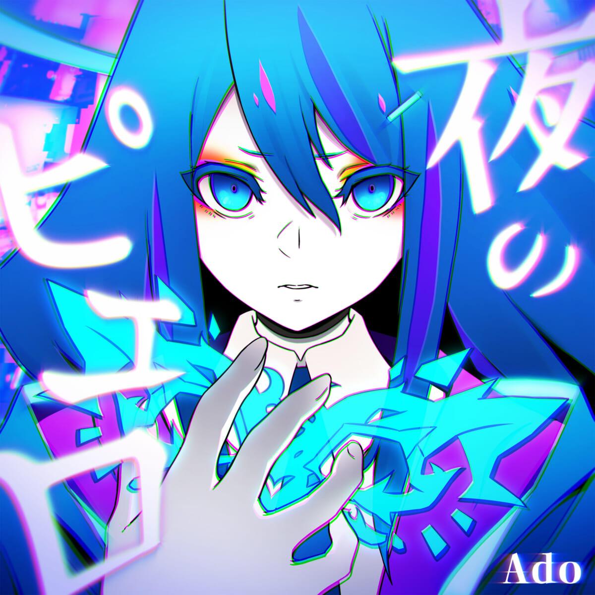 Ado「夜のピエロ」