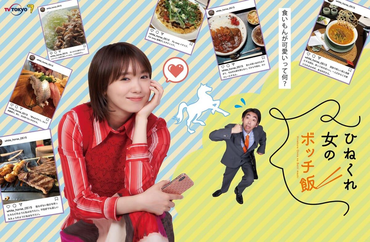 飯豊まりえ主演『ひねくれ女のボッチ飯』7・1スタート 初回はカツカレーとしょうが焼き定食を食す