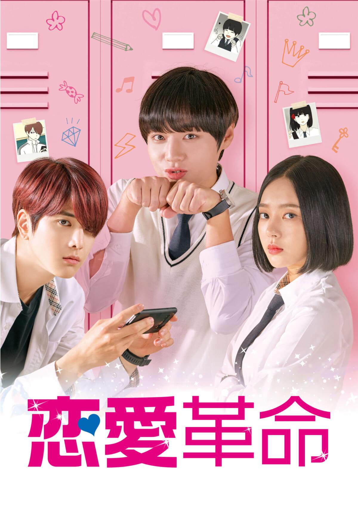 韓国ドラマ『恋愛革命』
