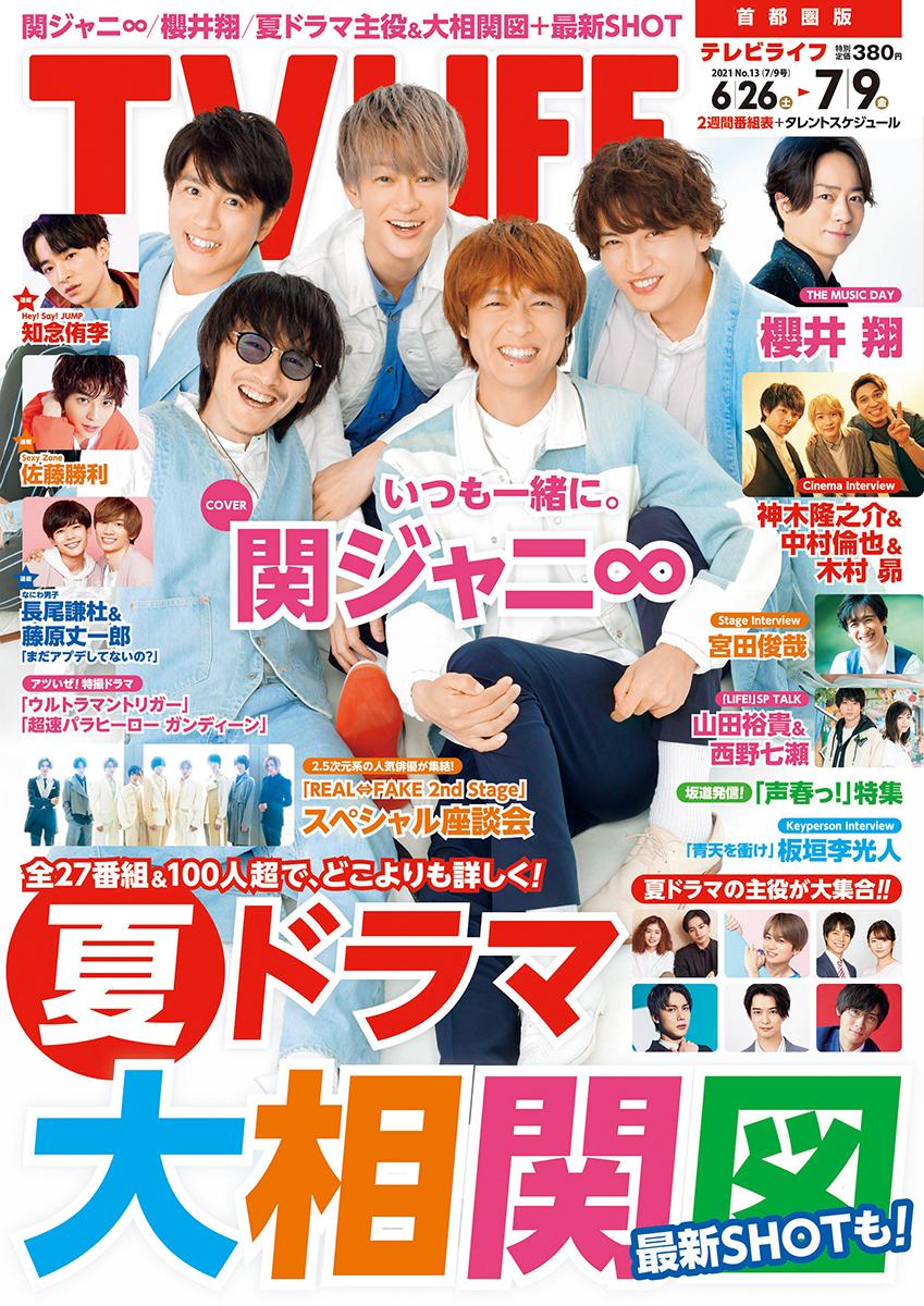 テレビライフ13号(表紙:関ジャニ∞)