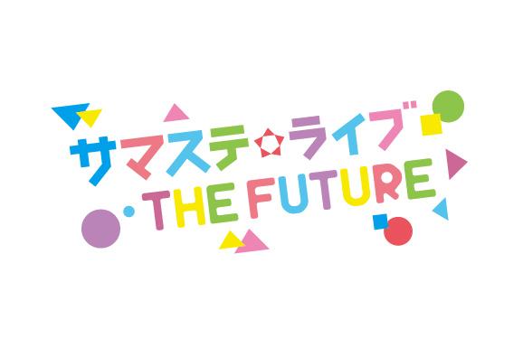 「サマステライブ THE FUTURE」