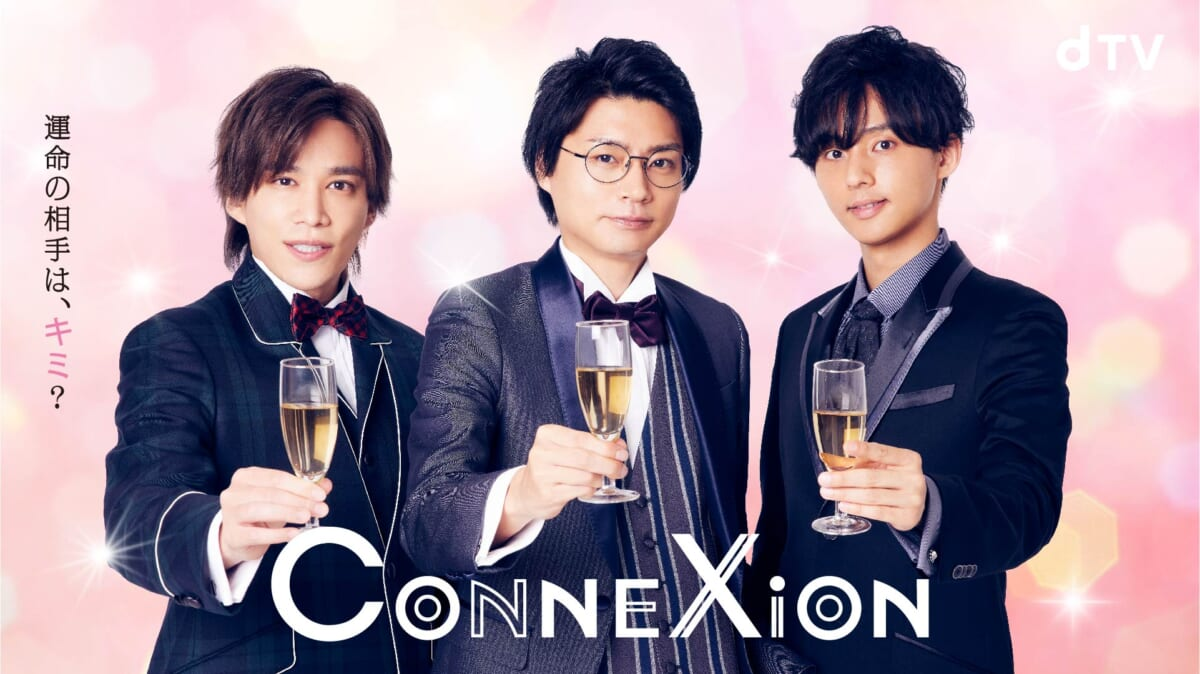 『ConneXion』