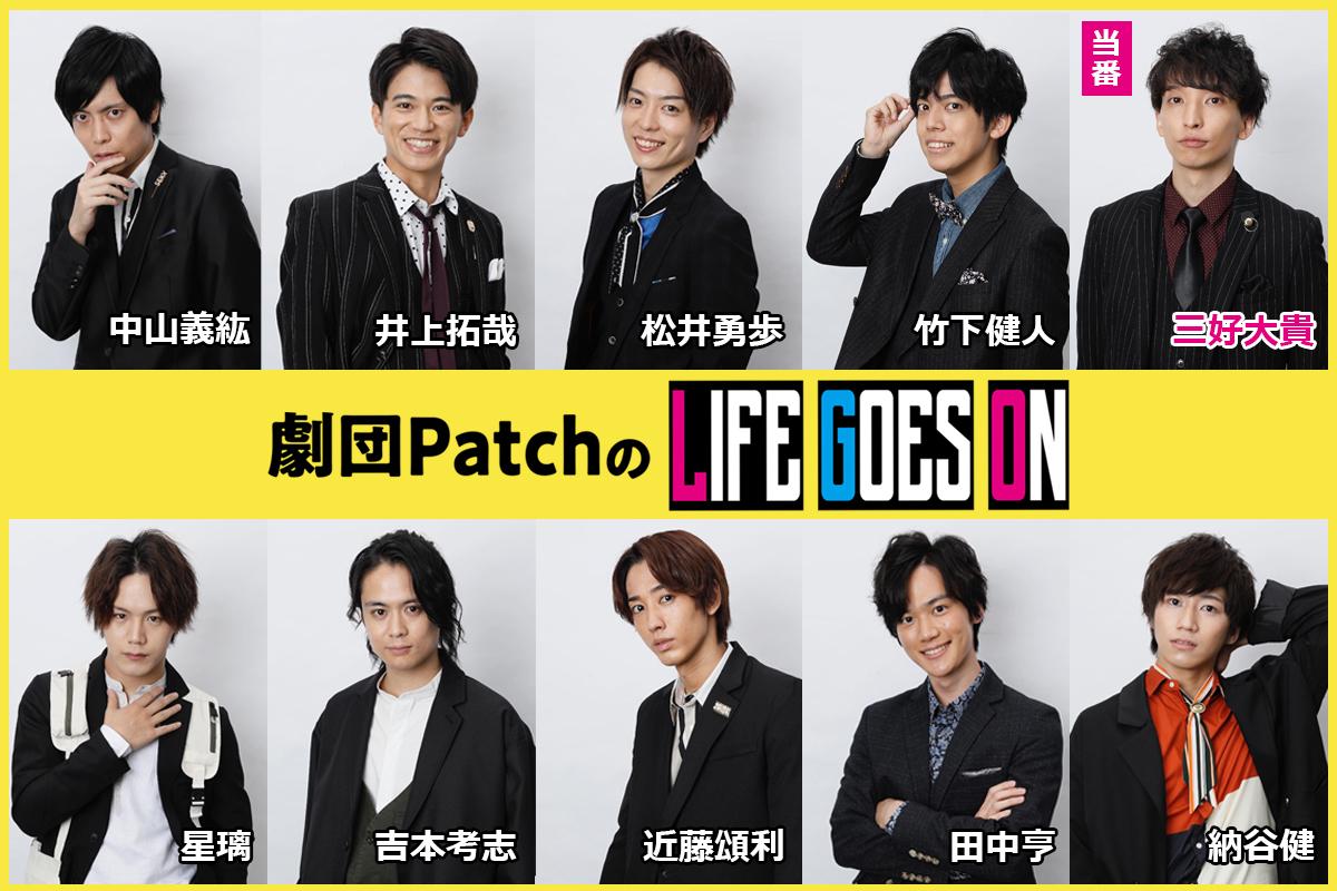 劇団PatchのLIFE GOES ON【Web出張連載 vol.10】三好大貴