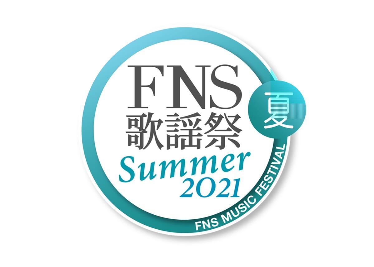 『2021FNS歌謡祭 夏』
