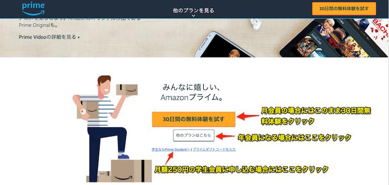 アマゾンプライムビデオプラン選択画像