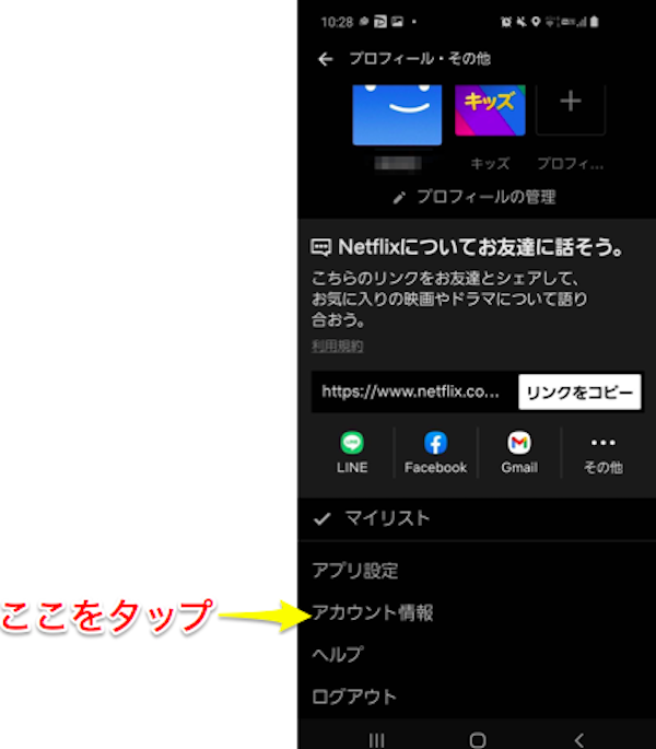Netflix_Android_支払い方法変更