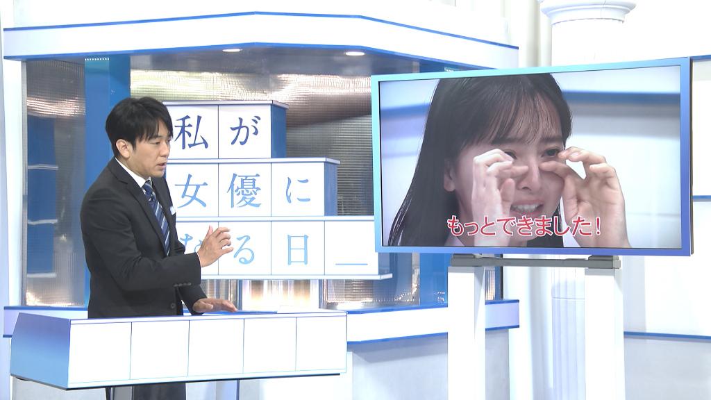 『「私が女優になる日_」特別編』
