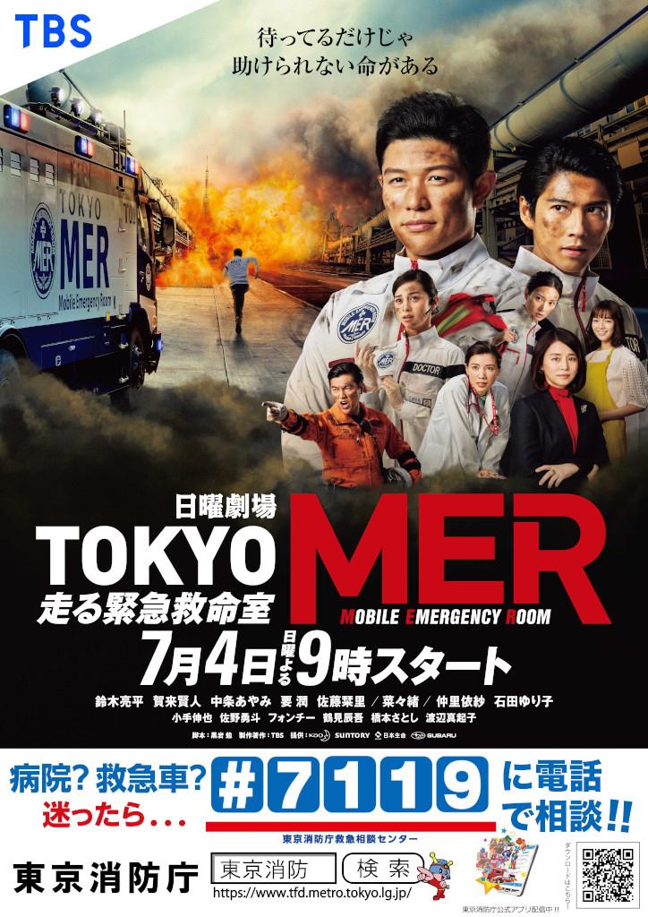 『TOKYO MER~走る緊急救命室』