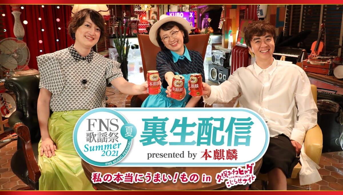 『2021FNS歌謡祭 夏』裏生配信